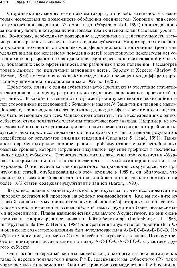 PDF. Исследование в психологии. Методы и планирование. Гудвин Д. Страница 409. Читать онлайн