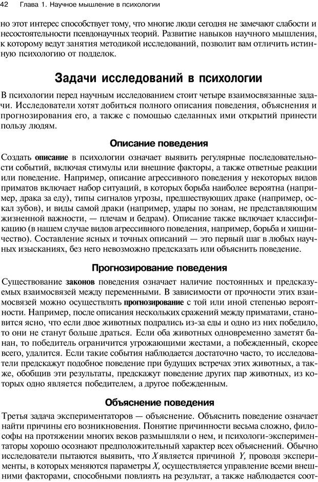 PDF. Исследование в психологии. Методы и планирование. Гудвин Д. Страница 41. Читать онлайн