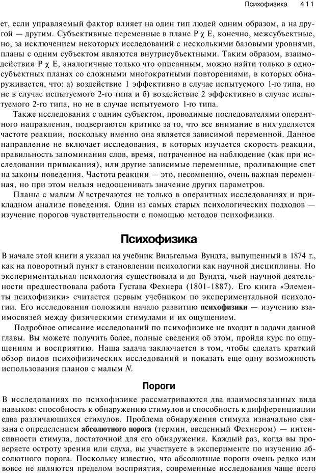 PDF. Исследование в психологии. Методы и планирование. Гудвин Д. Страница 410. Читать онлайн