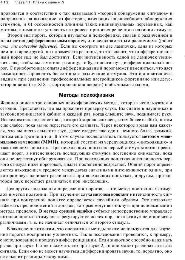 PDF. Исследование в психологии. Методы и планирование. Гудвин Д. Страница 411. Читать онлайн