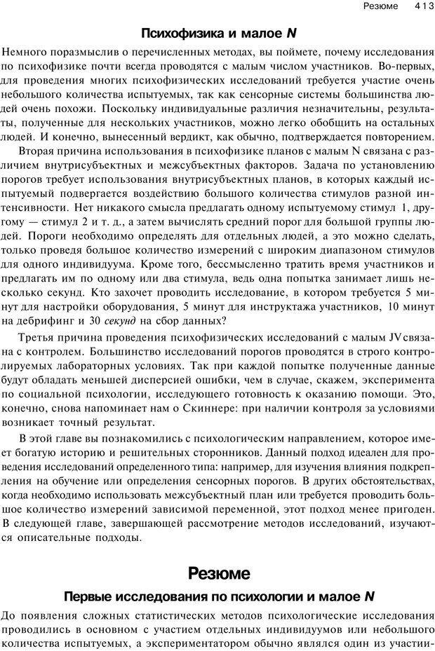 PDF. Исследование в психологии. Методы и планирование. Гудвин Д. Страница 412. Читать онлайн