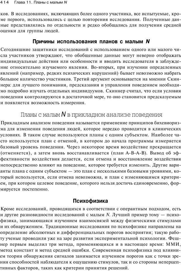 PDF. Исследование в психологии. Методы и планирование. Гудвин Д. Страница 413. Читать онлайн