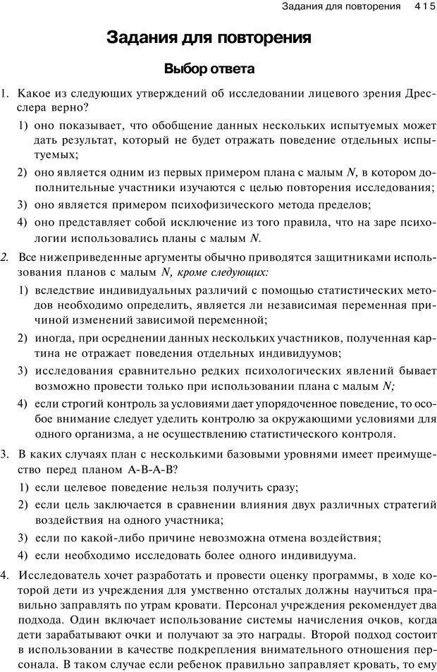 PDF. Исследование в психологии. Методы и планирование. Гудвин Д. Страница 414. Читать онлайн