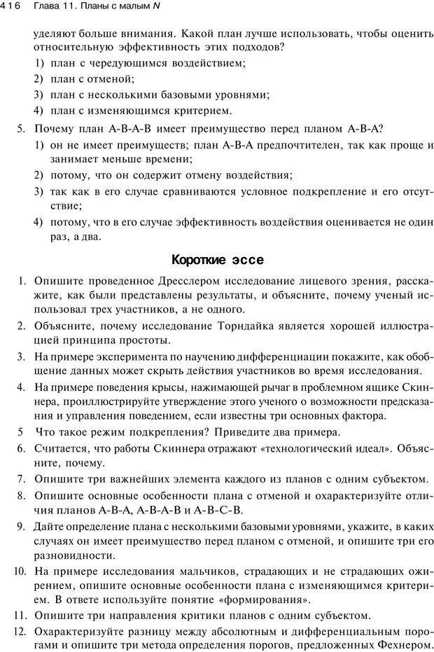 PDF. Исследование в психологии. Методы и планирование. Гудвин Д. Страница 415. Читать онлайн
