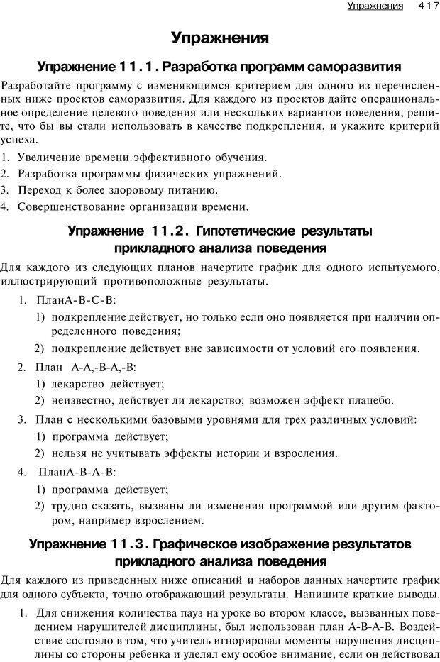 PDF. Исследование в психологии. Методы и планирование. Гудвин Д. Страница 416. Читать онлайн