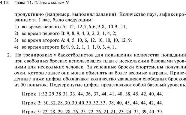 PDF. Исследование в психологии. Методы и планирование. Гудвин Д. Страница 417. Читать онлайн
