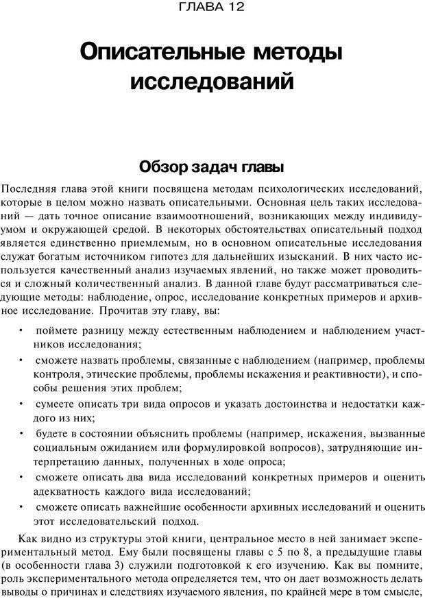 PDF. Исследование в психологии. Методы и планирование. Гудвин Д. Страница 418. Читать онлайн