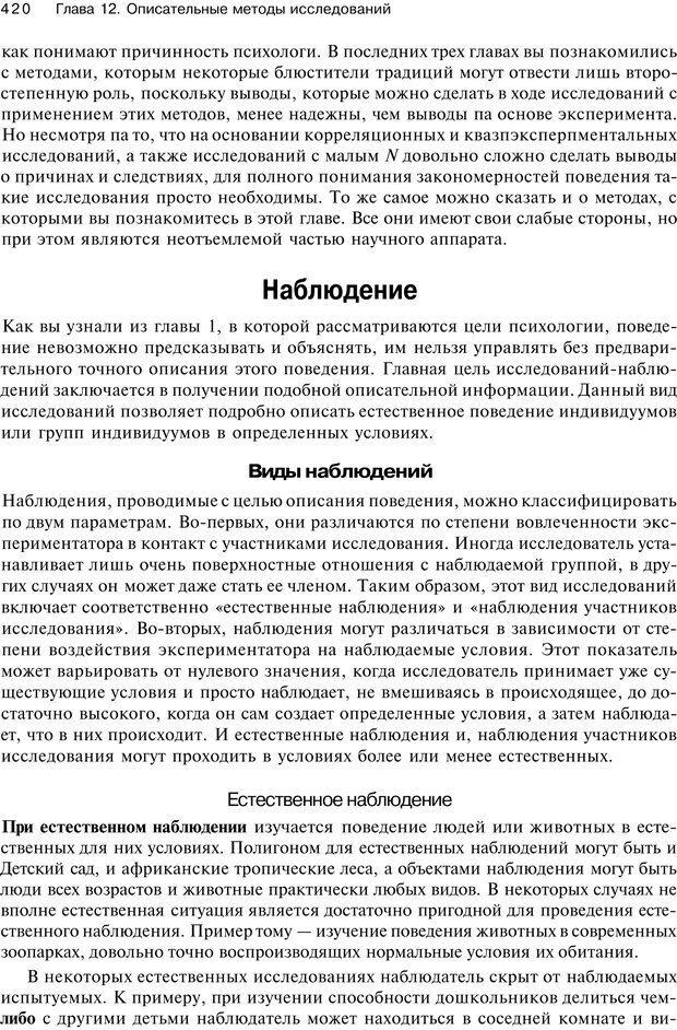 PDF. Исследование в психологии. Методы и планирование. Гудвин Д. Страница 419. Читать онлайн