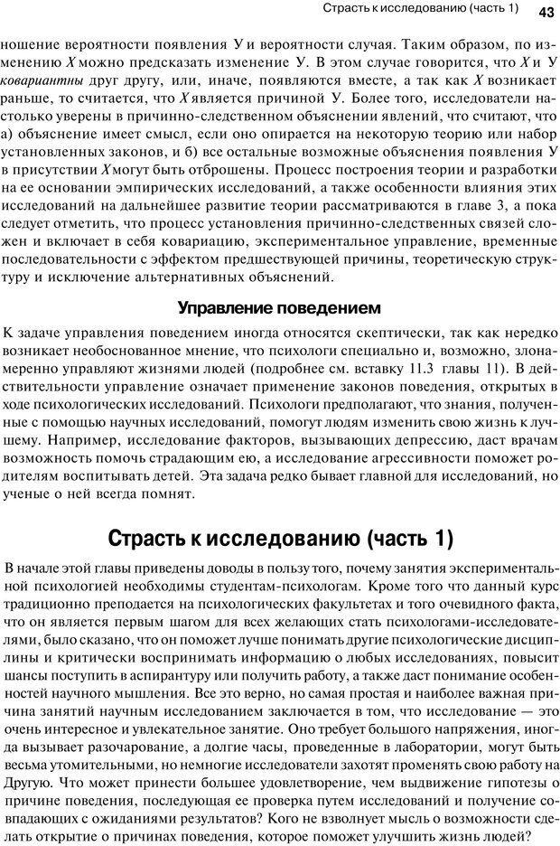 PDF. Исследование в психологии. Методы и планирование. Гудвин Д. Страница 42. Читать онлайн