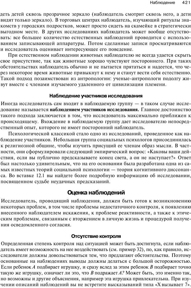 PDF. Исследование в психологии. Методы и планирование. Гудвин Д. Страница 420. Читать онлайн