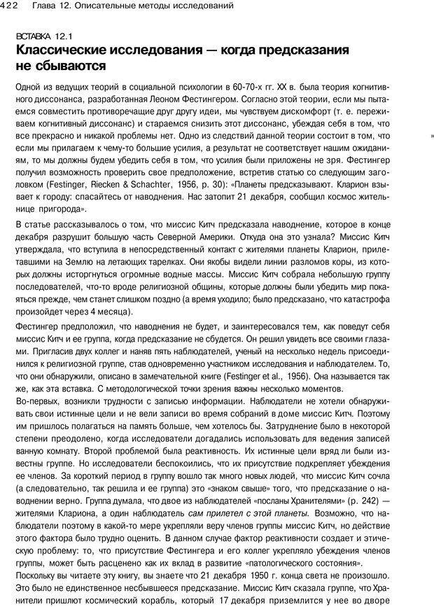 PDF. Исследование в психологии. Методы и планирование. Гудвин Д. Страница 421. Читать онлайн