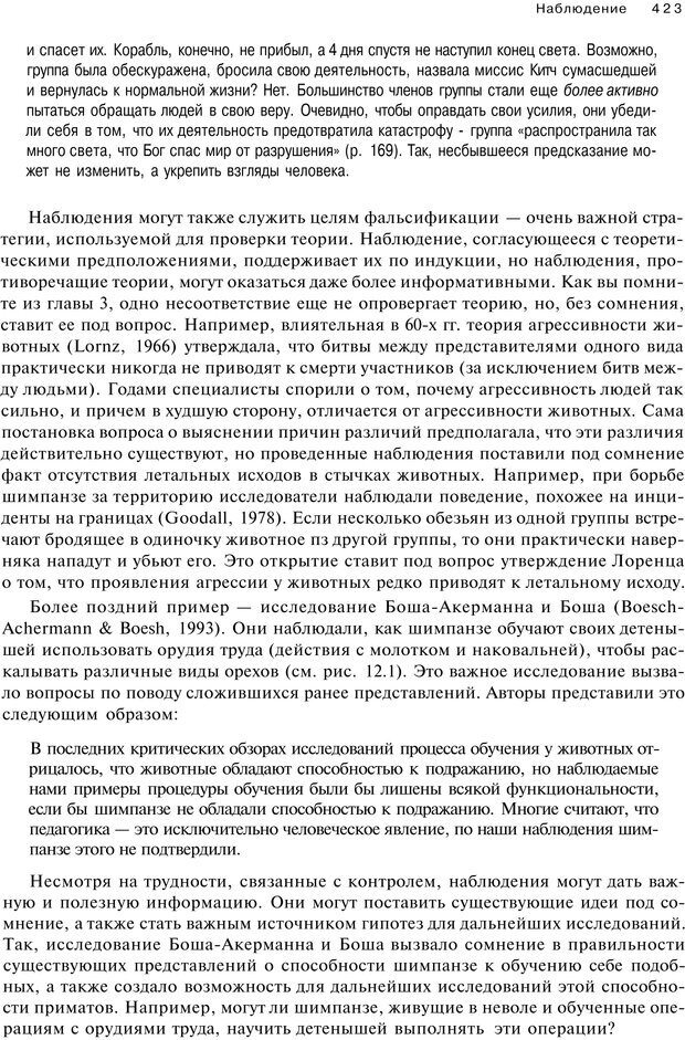 PDF. Исследование в психологии. Методы и планирование. Гудвин Д. Страница 422. Читать онлайн