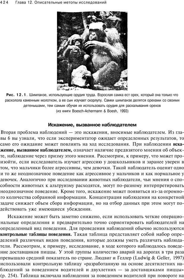 PDF. Исследование в психологии. Методы и планирование. Гудвин Д. Страница 423. Читать онлайн