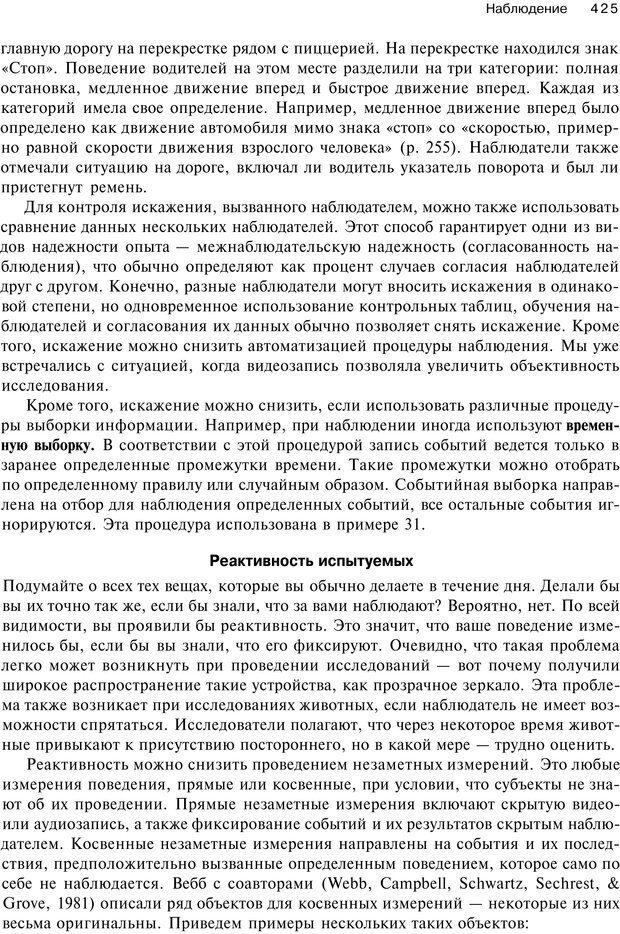PDF. Исследование в психологии. Методы и планирование. Гудвин Д. Страница 424. Читать онлайн