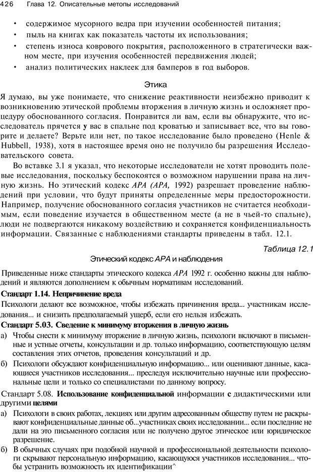 PDF. Исследование в психологии. Методы и планирование. Гудвин Д. Страница 425. Читать онлайн