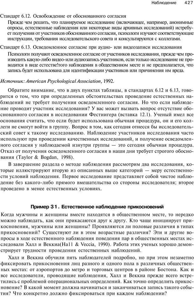 PDF. Исследование в психологии. Методы и планирование. Гудвин Д. Страница 426. Читать онлайн