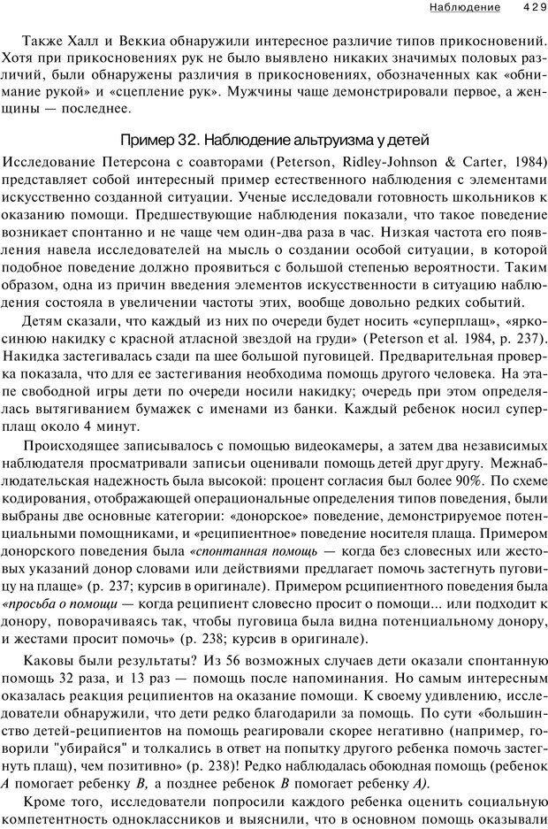 PDF. Исследование в психологии. Методы и планирование. Гудвин Д. Страница 428. Читать онлайн