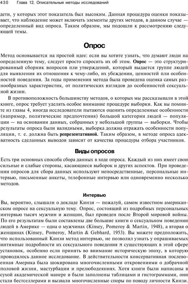 PDF. Исследование в психологии. Методы и планирование. Гудвин Д. Страница 429. Читать онлайн
