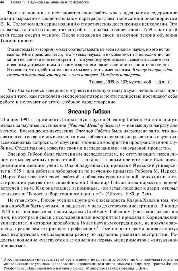 PDF. Исследование в психологии. Методы и планирование. Гудвин Д. Страница 43. Читать онлайн