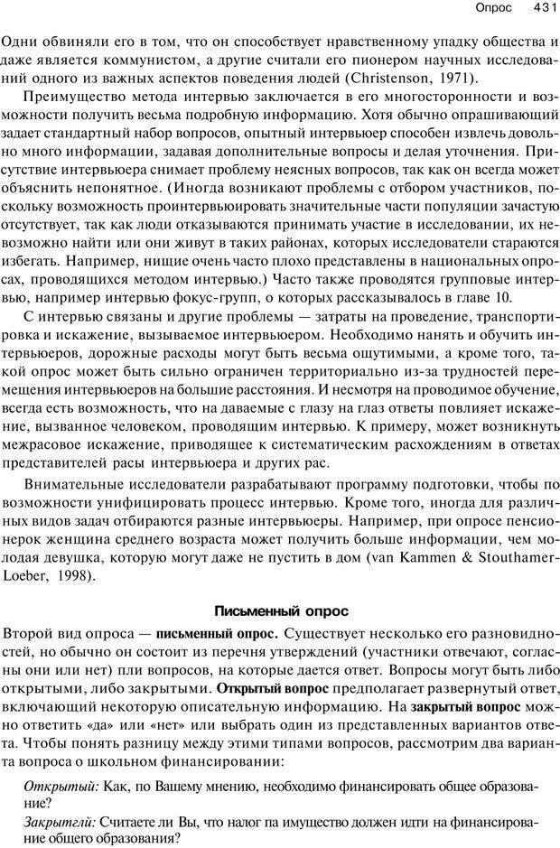 PDF. Исследование в психологии. Методы и планирование. Гудвин Д. Страница 430. Читать онлайн