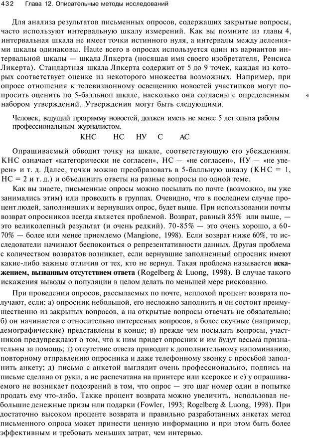 PDF. Исследование в психологии. Методы и планирование. Гудвин Д. Страница 431. Читать онлайн