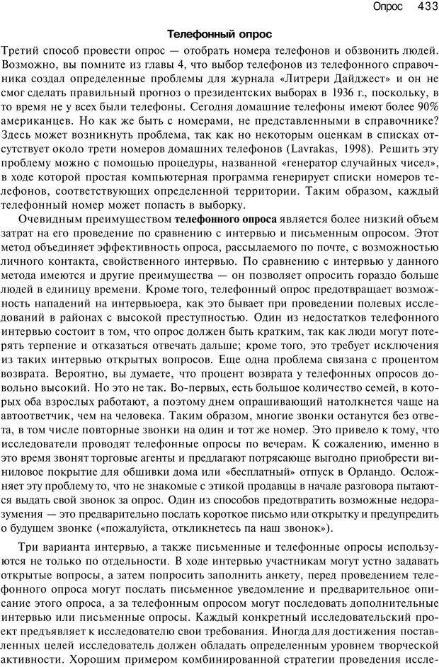 PDF. Исследование в психологии. Методы и планирование. Гудвин Д. Страница 432. Читать онлайн