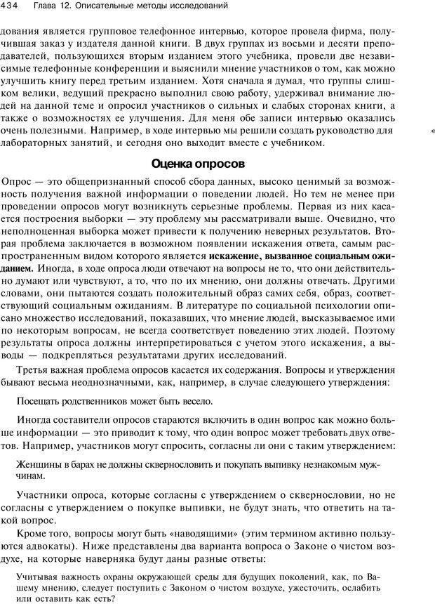 PDF. Исследование в психологии. Методы и планирование. Гудвин Д. Страница 433. Читать онлайн