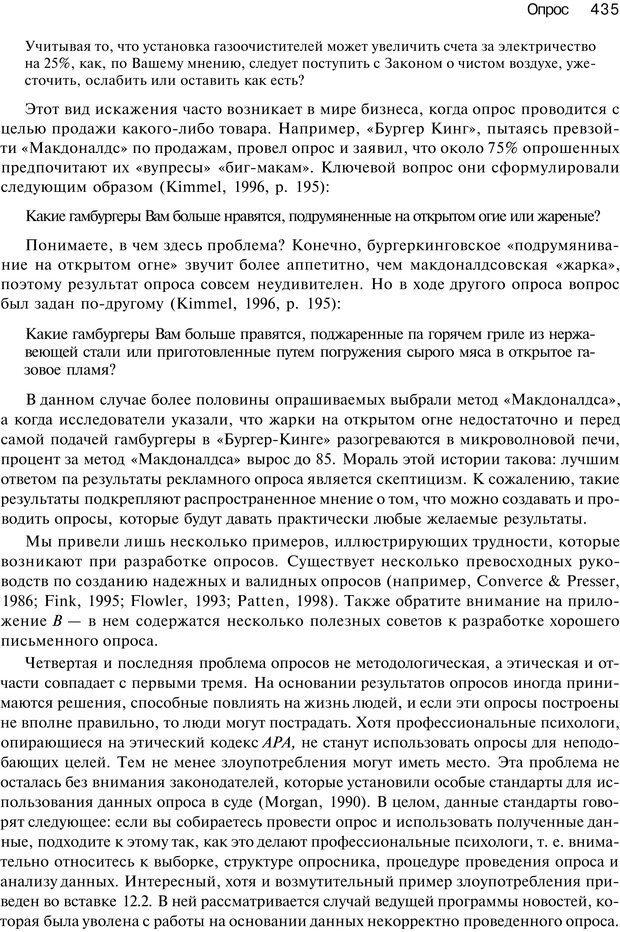 PDF. Исследование в психологии. Методы и планирование. Гудвин Д. Страница 434. Читать онлайн