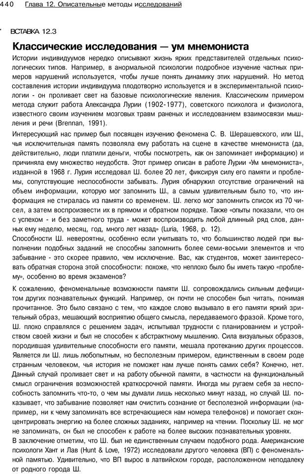 PDF. Исследование в психологии. Методы и планирование. Гудвин Д. Страница 439. Читать онлайн