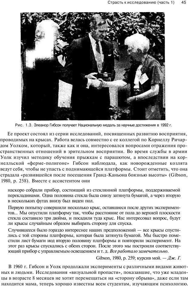 PDF. Исследование в психологии. Методы и планирование. Гудвин Д. Страница 44. Читать онлайн