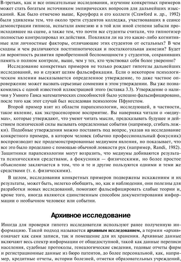 PDF. Исследование в психологии. Методы и планирование. Гудвин Д. Страница 442. Читать онлайн