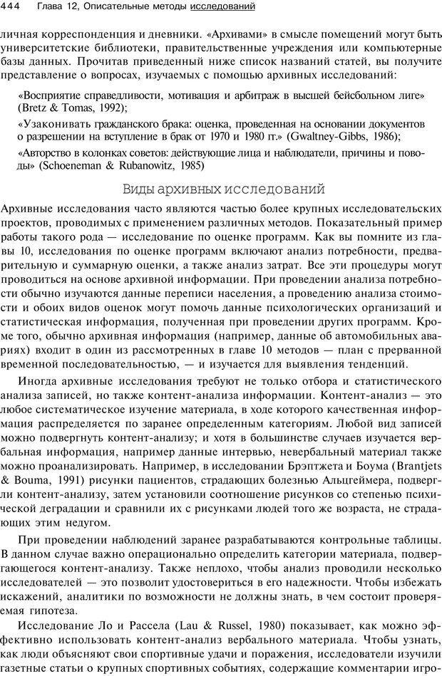 PDF. Исследование в психологии. Методы и планирование. Гудвин Д. Страница 443. Читать онлайн