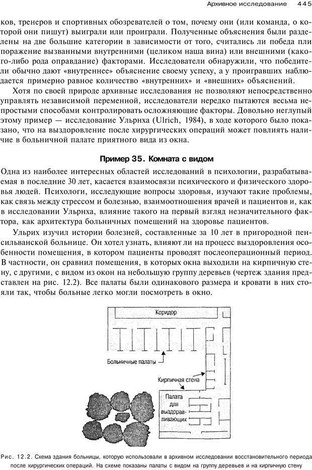 PDF. Исследование в психологии. Методы и планирование. Гудвин Д. Страница 444. Читать онлайн