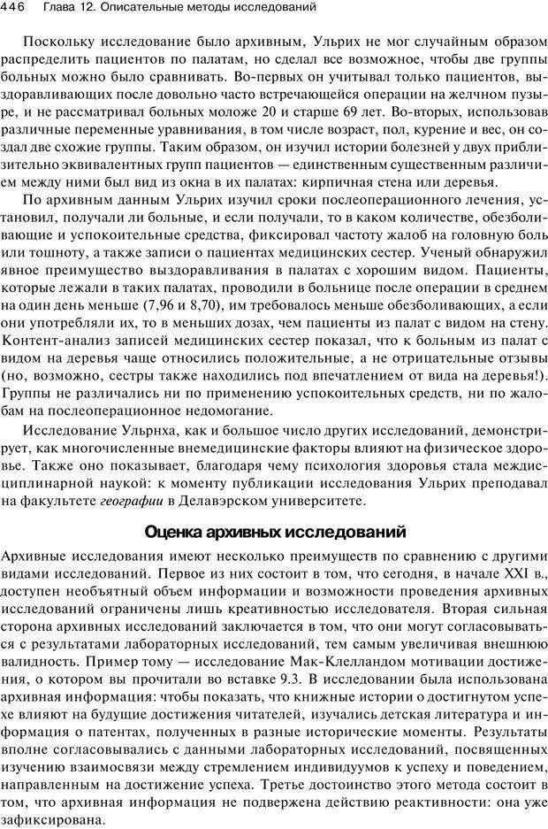 PDF. Исследование в психологии. Методы и планирование. Гудвин Д. Страница 445. Читать онлайн