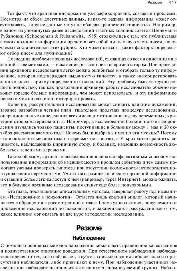 PDF. Исследование в психологии. Методы и планирование. Гудвин Д. Страница 446. Читать онлайн