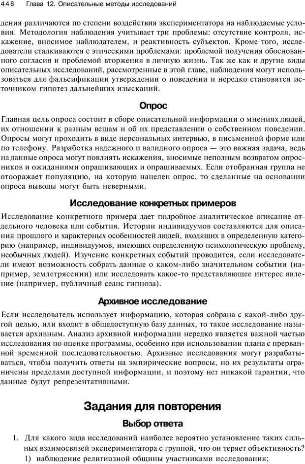 PDF. Исследование в психологии. Методы и планирование. Гудвин Д. Страница 447. Читать онлайн