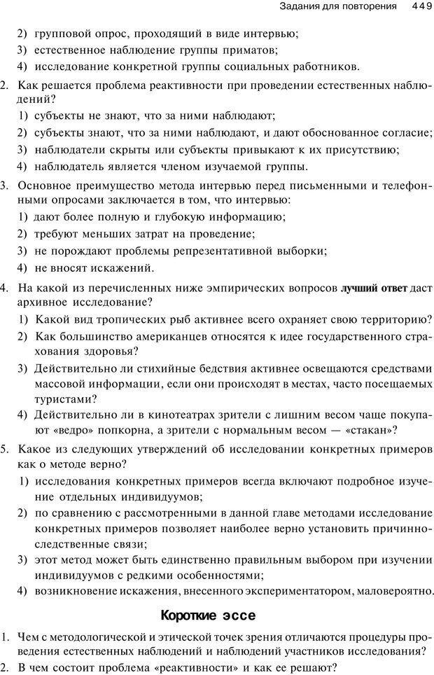 PDF. Исследование в психологии. Методы и планирование. Гудвин Д. Страница 448. Читать онлайн