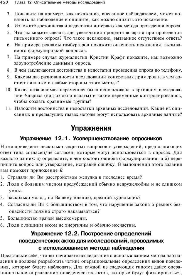 PDF. Исследование в психологии. Методы и планирование. Гудвин Д. Страница 449. Читать онлайн