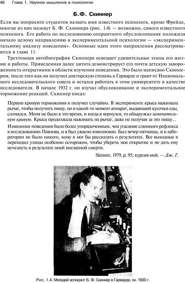PDF. Исследование в психологии. Методы и планирование. Гудвин Д. Страница 45. Читать онлайн