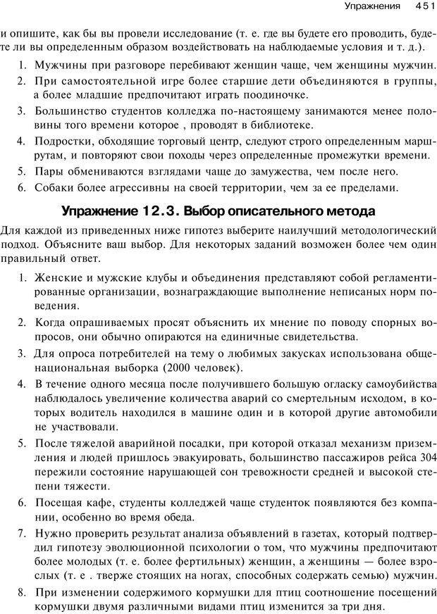 PDF. Исследование в психологии. Методы и планирование. Гудвин Д. Страница 450. Читать онлайн