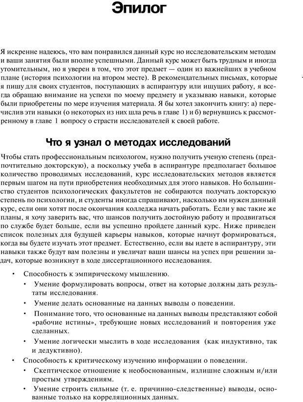 PDF. Исследование в психологии. Методы и планирование. Гудвин Д. Страница 451. Читать онлайн