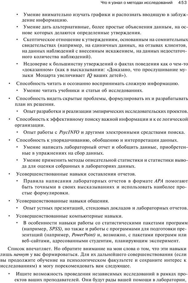 PDF. Исследование в психологии. Методы и планирование. Гудвин Д. Страница 452. Читать онлайн