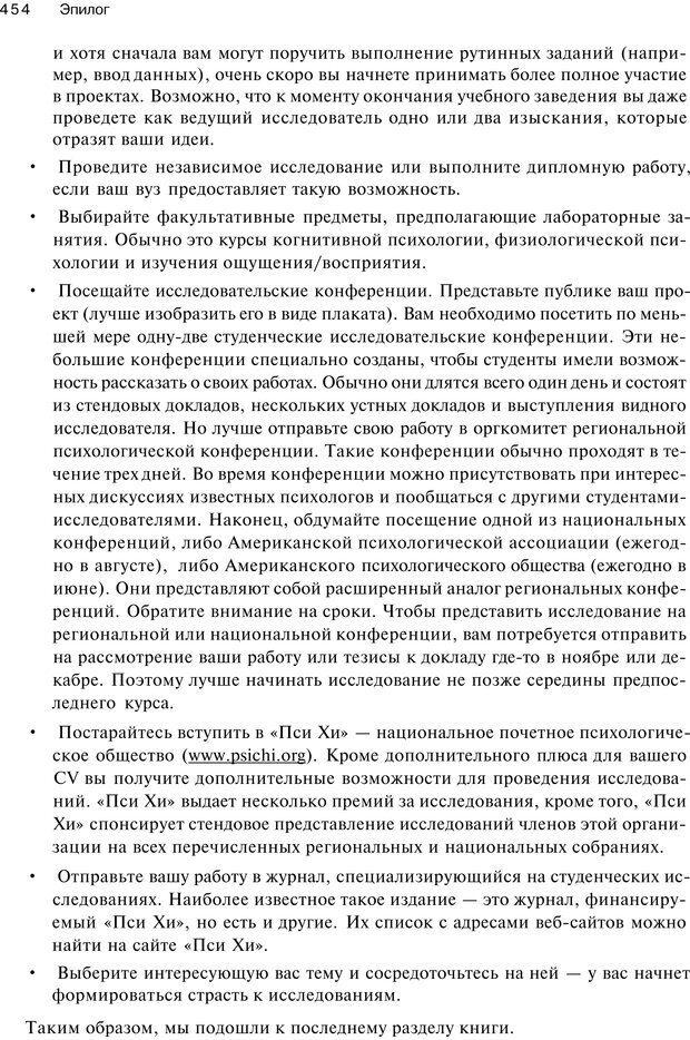 PDF. Исследование в психологии. Методы и планирование. Гудвин Д. Страница 453. Читать онлайн