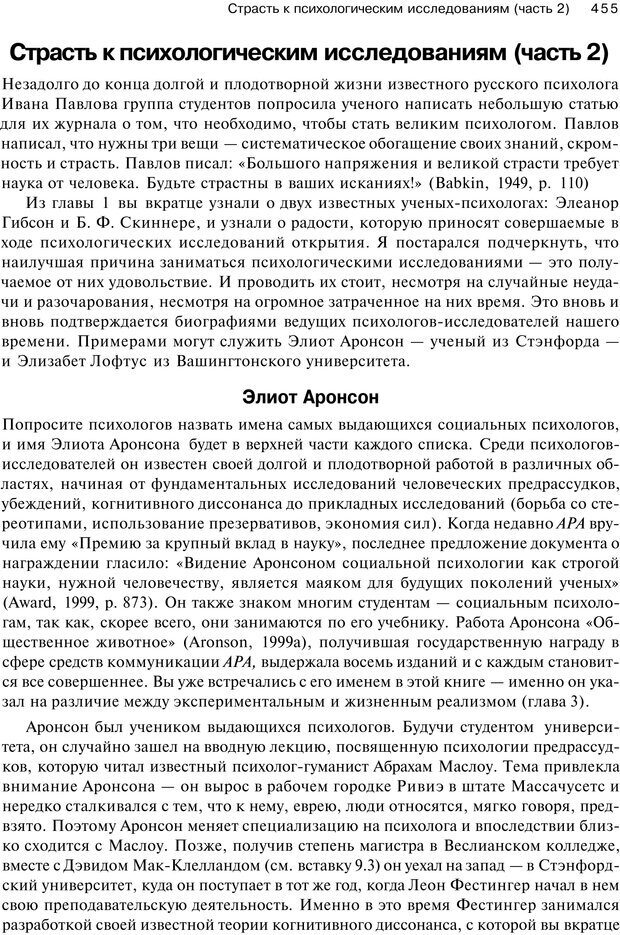 PDF. Исследование в психологии. Методы и планирование. Гудвин Д. Страница 454. Читать онлайн