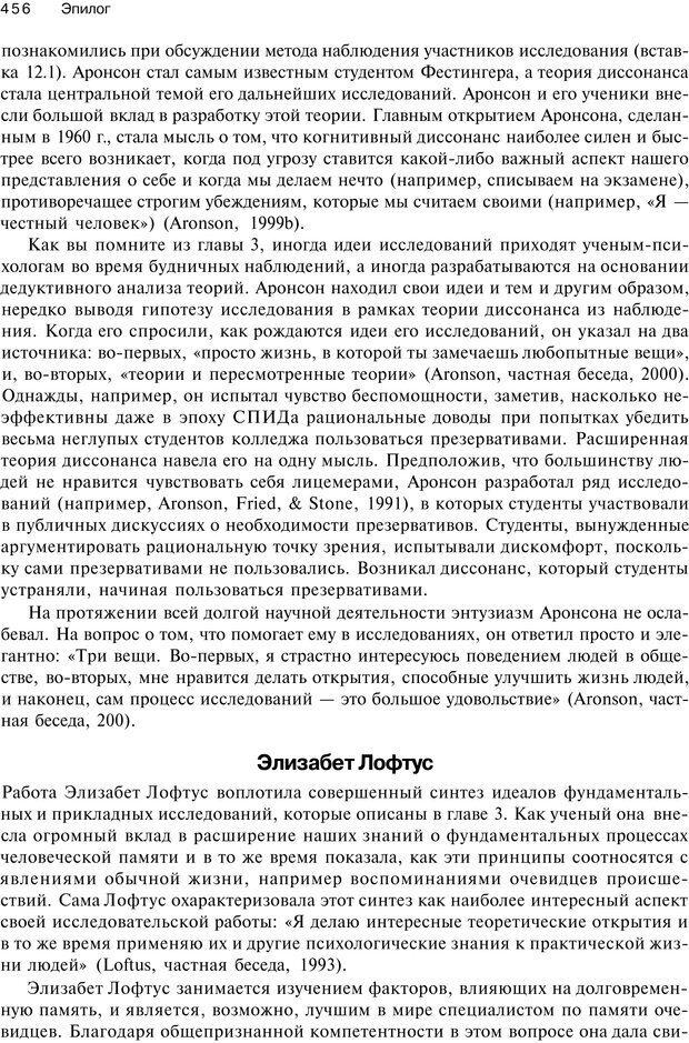 PDF. Исследование в психологии. Методы и планирование. Гудвин Д. Страница 455. Читать онлайн