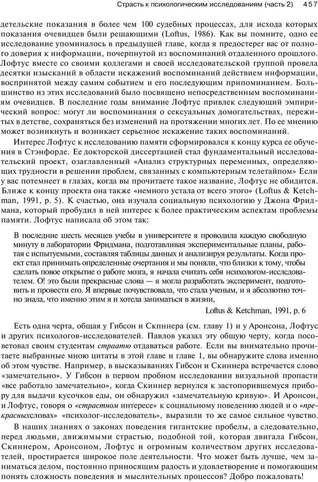 PDF. Исследование в психологии. Методы и планирование. Гудвин Д. Страница 456. Читать онлайн