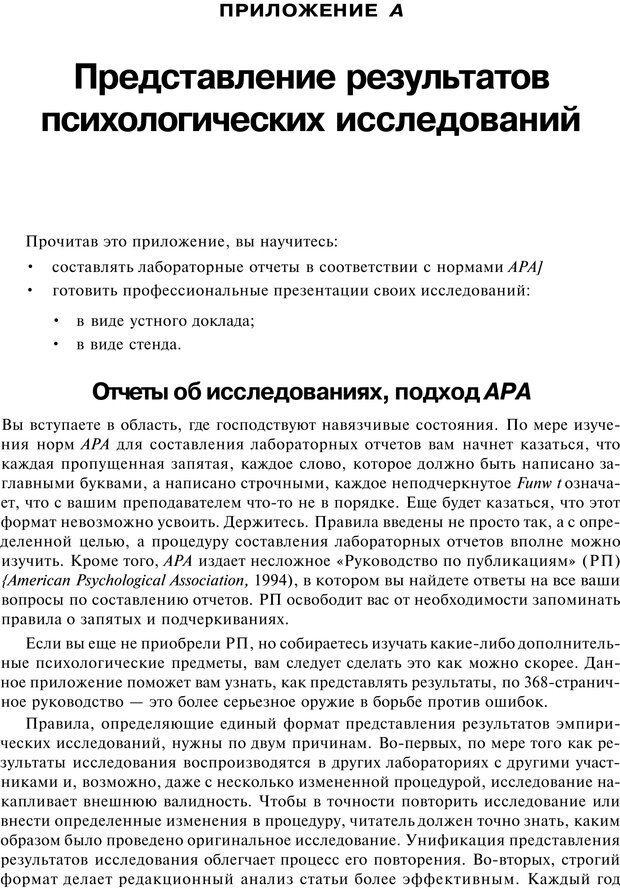 PDF. Исследование в психологии. Методы и планирование. Гудвин Д. Страница 457. Читать онлайн