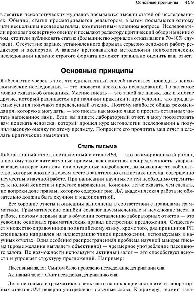 PDF. Исследование в психологии. Методы и планирование. Гудвин Д. Страница 458. Читать онлайн