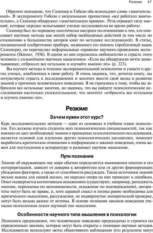 PDF. Исследование в психологии. Методы и планирование. Гудвин Д. Страница 46. Читать онлайн