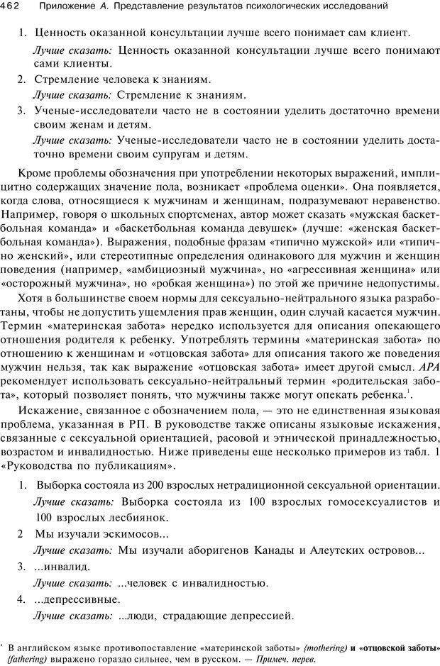 PDF. Исследование в психологии. Методы и планирование. Гудвин Д. Страница 461. Читать онлайн